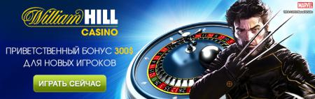 William Hill Casino - лучшее интернет-казино